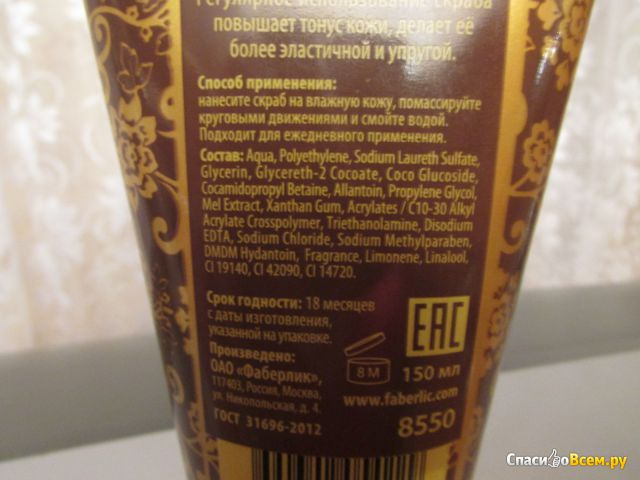 Медовый скраб для тела Faberlic My Honey фото