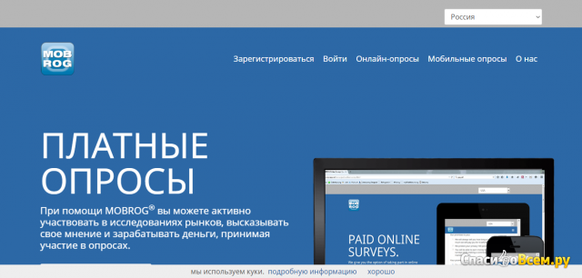 Сайт Mobrog.com