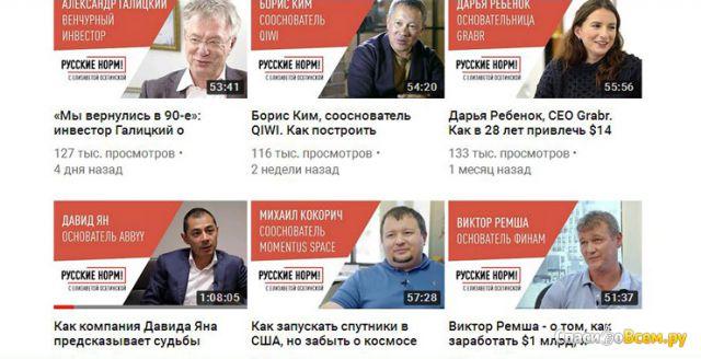 "Канал на YouTube ""Русские норм!"" с Елизаветой Осетинской фото"