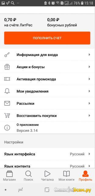 Приложение ЛитРес для Android фото