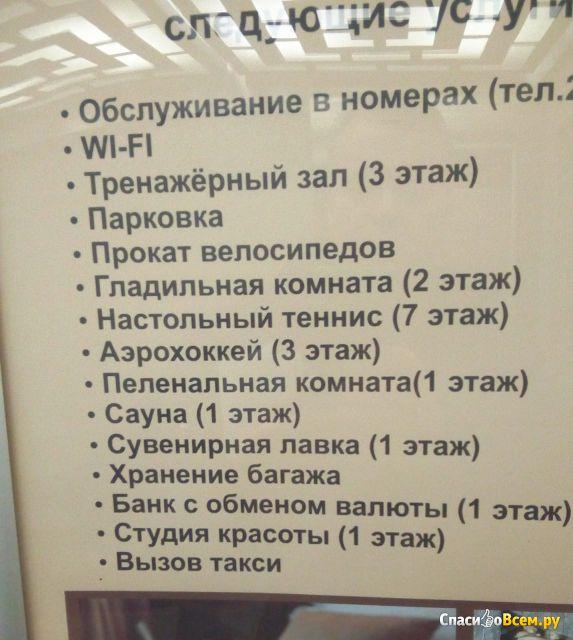 """Отель """"Полюстрово"""" 3* (Санкт-Петербург, пр. Металлистов, 115) фото"""