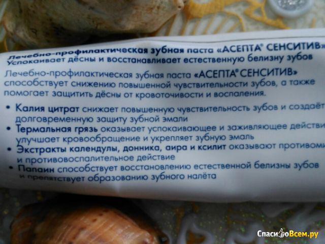 "Зубная паста ""Асепта"" Parodontal Sensitive фото"