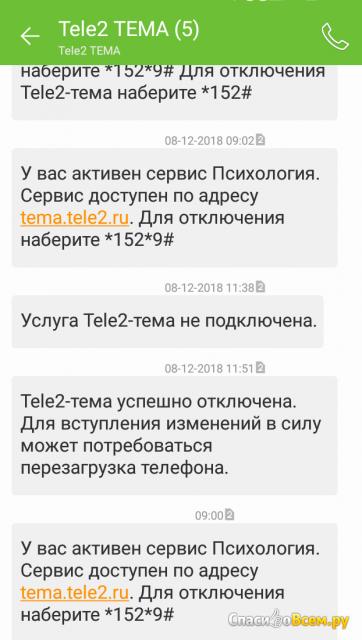 "Услуга Теле2 ""Тема"" фото"