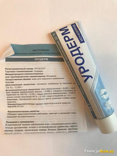 """Мазь для наружного применения """"Уродерм"""" фото"""