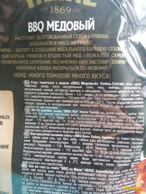 """Томатный соус с медом """"ВВQ Медовый"""" Heinz фото"""