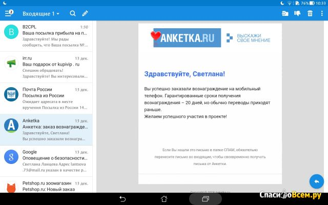 Сайт Anketka.ru