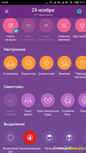 Приложение Flo для Android