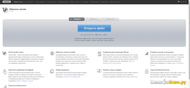 Сайт www.online-video-cutter.com