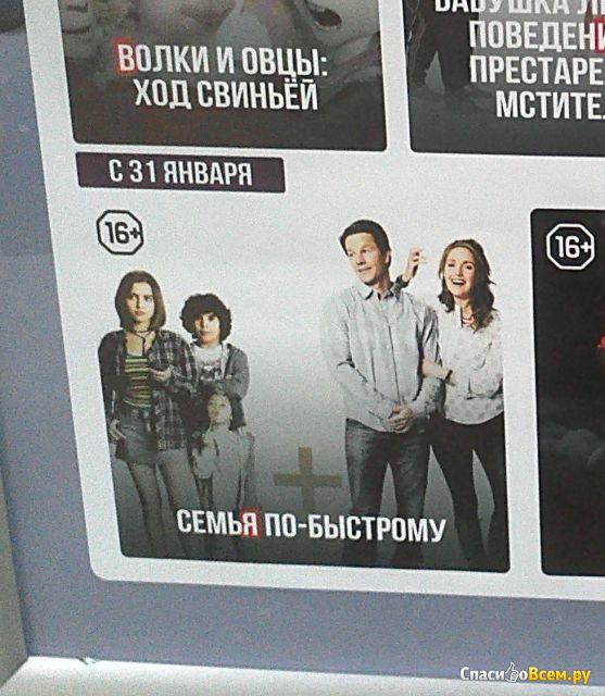 """Фильм """"Семья по-быстрому"""" (2018) фото"""