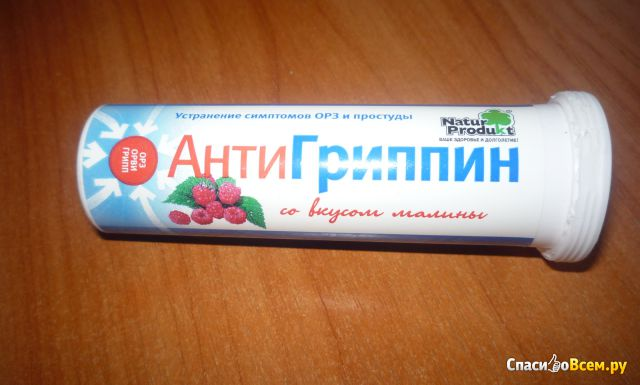 "Противовирусный препарат ""АнтиГриппин"" в шипучих таблетках со вкусом малины фото"
