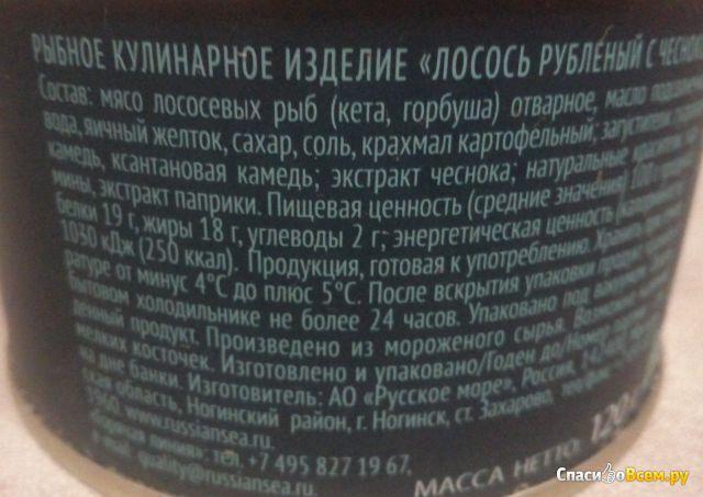 """Рыбные консервы  """"Русское море"""" Лосось рубленый с чесноком фото"""