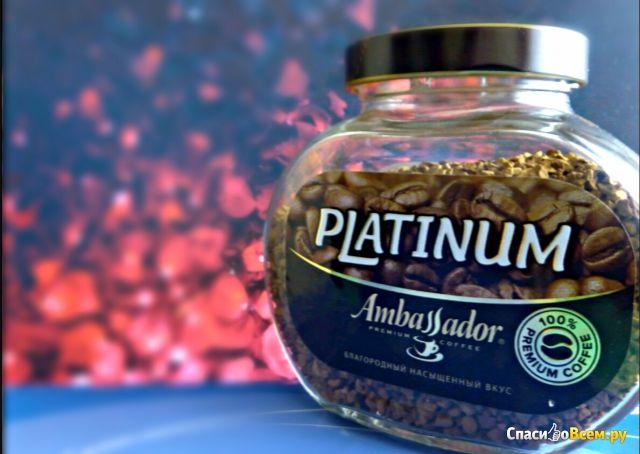 Кофе Ambassador Premium coffee Platinum фото