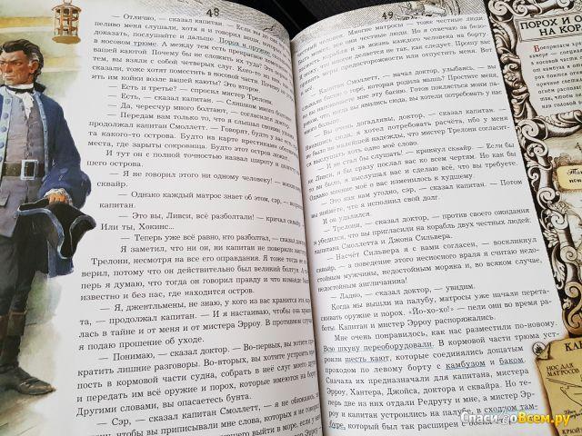 """Книга """"Остров сокровищ"""", Роберт Льюис Стивенсон фото"""