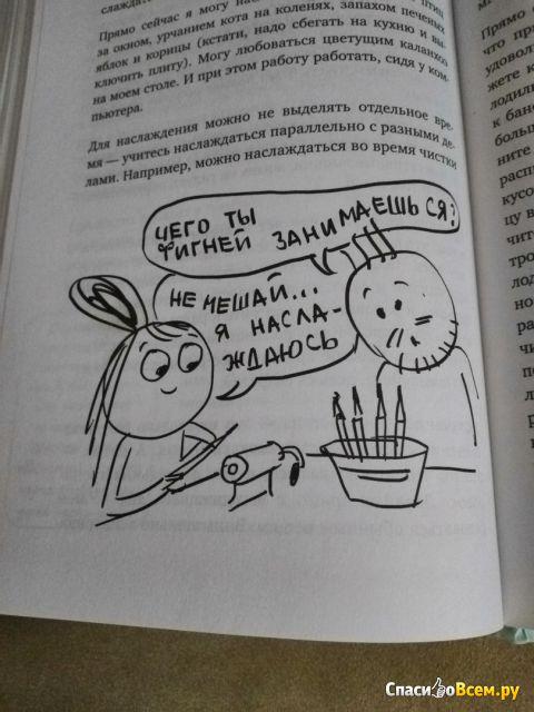 """Книга """"Секреты спокойствия """"Ленивой мамы"""" Анна Быкова фото"""