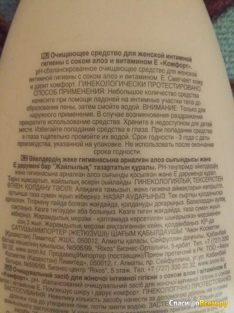 Очищающее средство для женской интимной гигиены Avon Simply Delicate с соком алоэ и витамином Е. фото