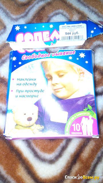 """Пластырь-наклейка на одежду """"Сопелка"""" фото"""
