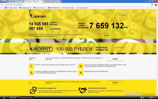 Бесплатная лотерея zemoney.ru фото