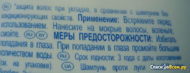 """Шампунь Head&Shoulders Supreme """"Укрепление"""" с маслом арганы фото"""
