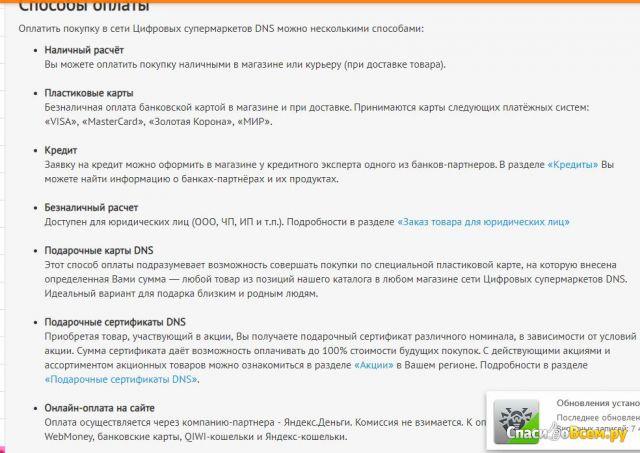 Интернет-магазин Dns-shop.ru