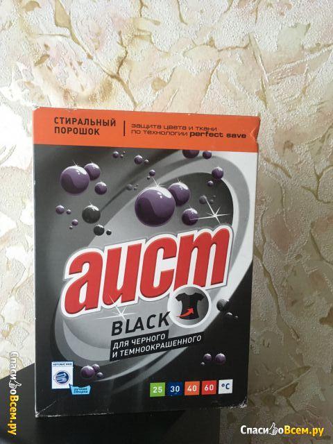 Стиральный порошок Аист Black для черного и темноокрашенного фото