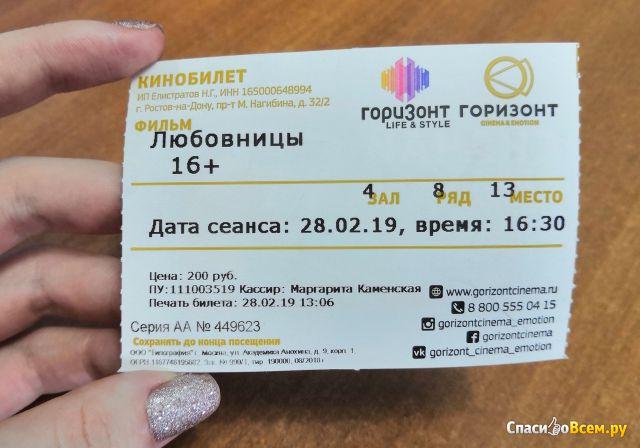 """Фильм """"Любовницы"""" (2019) фото"""