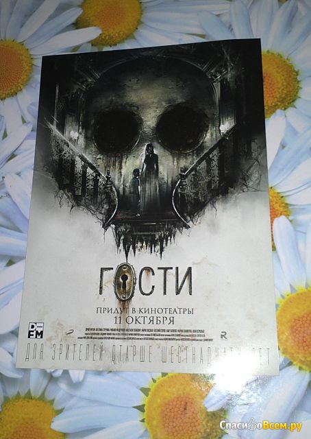 "Фильм ""Гости"" (2018) фото"