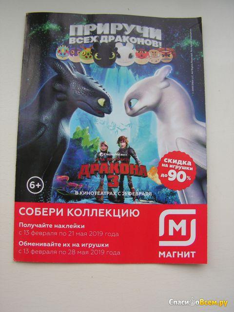 "Акция сети магазинов Магнит ""Приручи всех драконов"" фото"