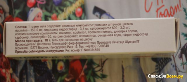 Гель стоматологический Дентинокс фото