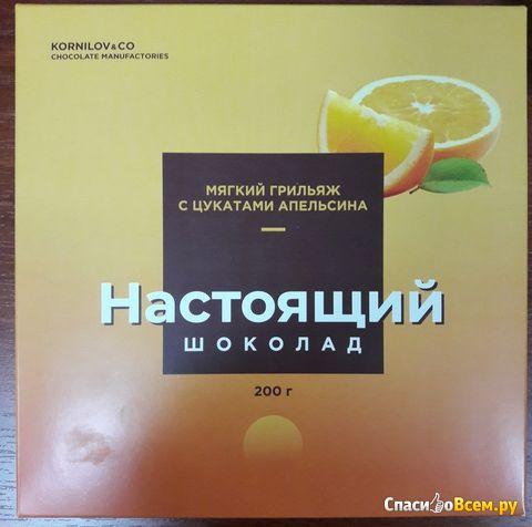 """Конфеты """"Настоящий шоколад"""" Kornilov & Co мягкий грильяж с цукатами апельсина фото"""