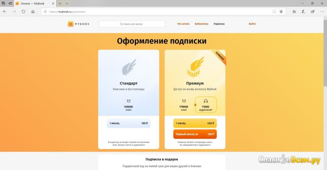 Библиотека MyBook.ru фото