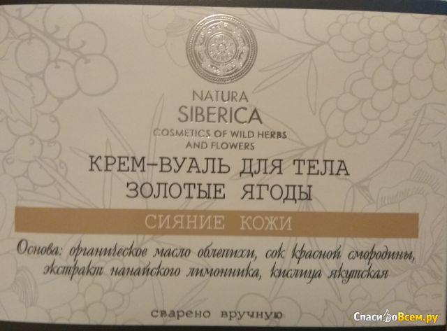 """Крем-вуаль для тела """"Золотые ягоды"""" Сияние кожи Natura Siberica фото"""