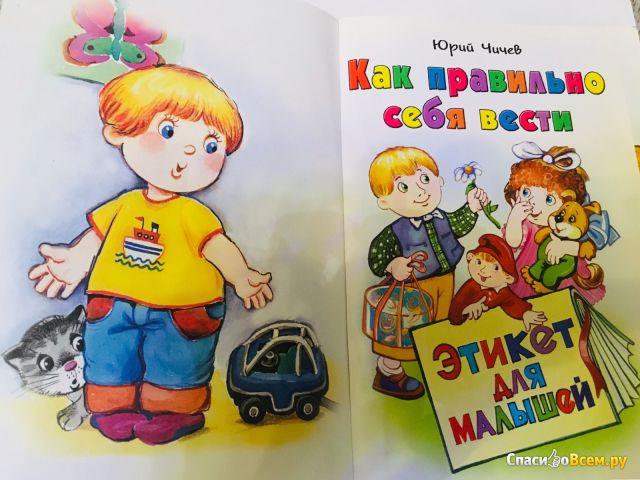 Детская книга «Как правильно себя вести. Этикет для малышей», Юрий Чичев фото