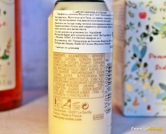 """Парфюмированное молочко для тела Yves Rocher """"Ароматный чай"""" лимитированная коллекция фото"""