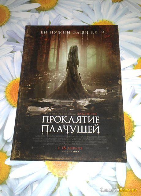 """Фильм """"Проклятие плачущей"""" (2019) фото"""