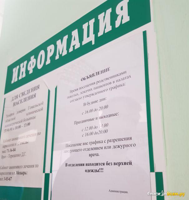 Петриковская центральная районная больница (Гомельская обл, г. Петриков, ул. Луначарского, 5) фото