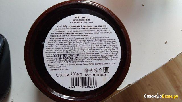 Чудо-крем для тела Sibirska Apotheca Royal Jelly драгоценный фото
