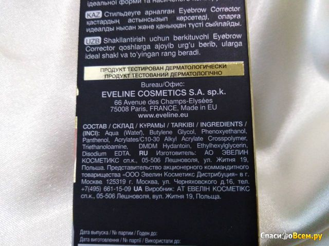 """Корректор для бровей Eveline Cosmetics Eyebrow Corrector """"5 в 1"""" фото"""