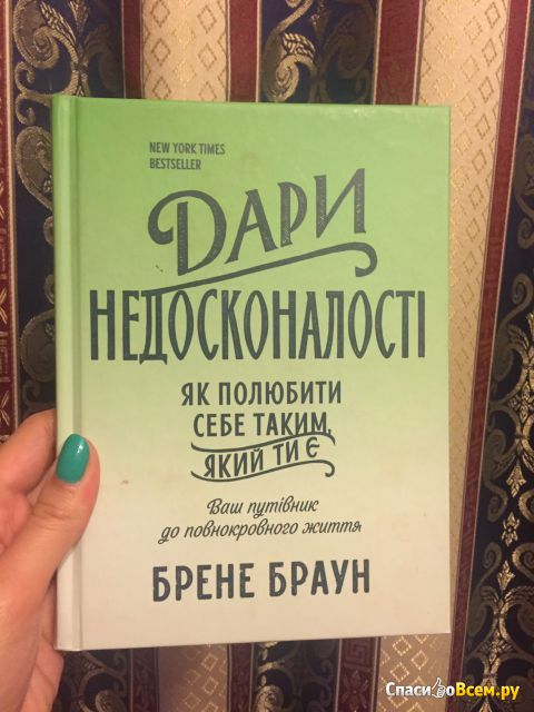 """Книга """"Дары несовершенства. Как себя полюбить таким, какой ты есть"""", Брене Браун фото"""