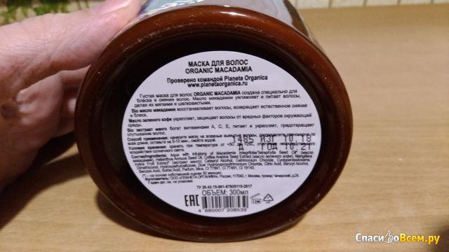 Маска для волос для сияния и блеска Planeta Organica BIO Organic Macadamia фото