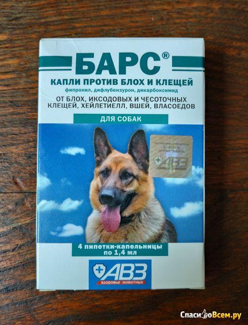 Капли для собак против  от блох, клещей, власоедов, вшей АВЗ Барс фото