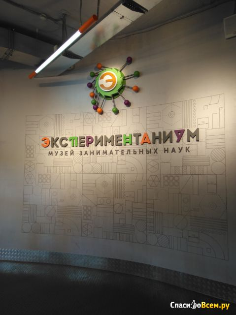 """Музей """"Экспериментаниум"""" (Москва, м.Сокол, Ленинградский пр., 80) фото"""