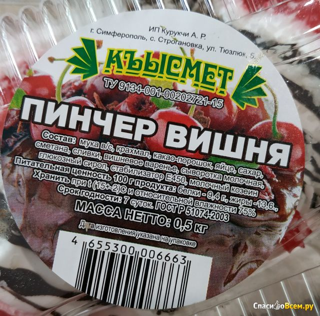 Торт Къысмет Пинчер Вишня фото