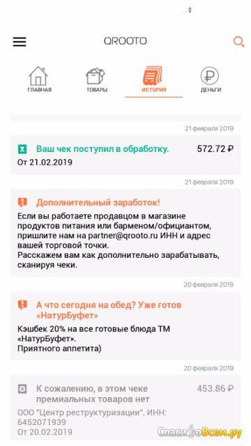 Приложение Qrooto для Android фото