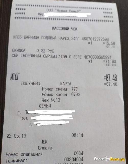 """Творожный сыр """"Сыробогатов"""" с зеленью фото"""