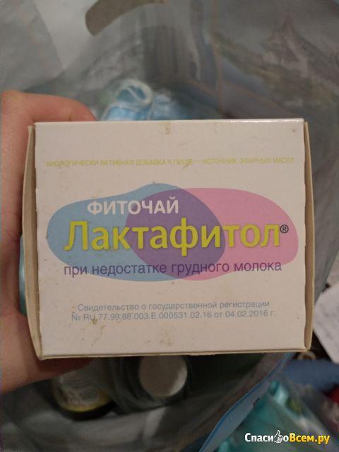 """Фиточай """"Лактафитол"""" при недостатке грудного молока """"Красногорсклексредства"""" фото"""