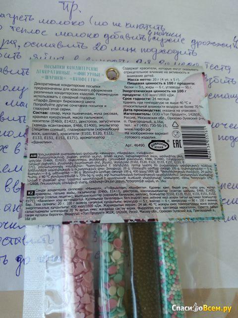 """Посыпки кондитерские декоративные """"Парфэ декор"""" фото"""