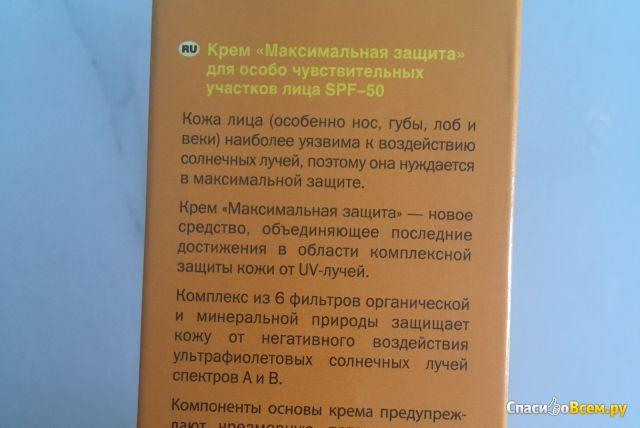 Крем для особо чувствительных участков лица Биокон Максимальная защита SPF 50 фото