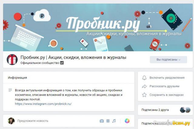 Группа Вконтакте Пробник.ру Акции, скидки, вложения в журналы фото