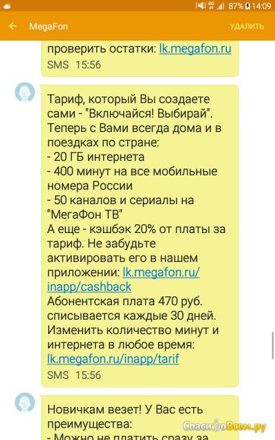 """Тарифный план  """"Включайся!Выбирай"""" (Мегафон, Санкт-Петербург)"""