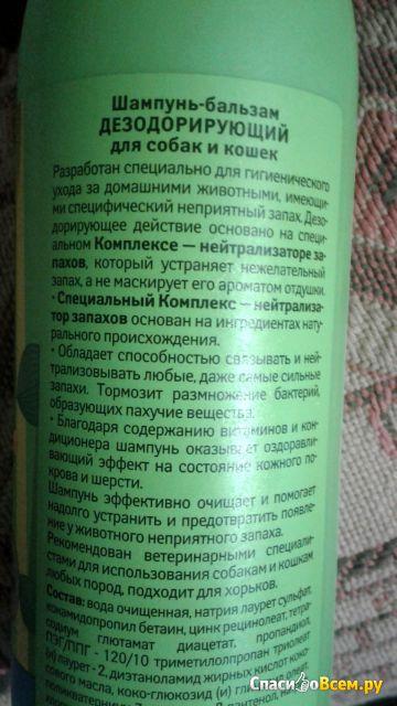 Фитошампунь-бальзам дезодорирующий для собак, кошек, хорьков Veda фото
